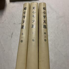 邓小平文选(第1-3卷)精装本