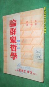 论群众哲学(1949年1版1印)好品 米丁 著  上海光华出版社