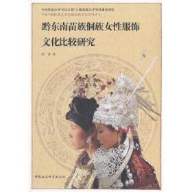 黔东南苗族侗族女性服饰文化比较研究/中国少数民族艺术发展创新