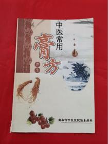 中医常用膏方养生(曲阜市中医医院治未病科)