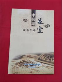 中医药适宜技术手册(曲阜中医学校附属医院)