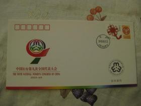 中国妇女第九次全国代表大会纪念封一枚