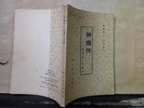 钟馗传——斩鬼传 平鬼传