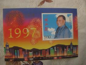 香港回归祖国 邮票800分:一国两制