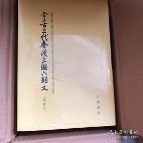 全上古三代秦汉三国六朝文(全四册)