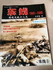 东线1941----1945