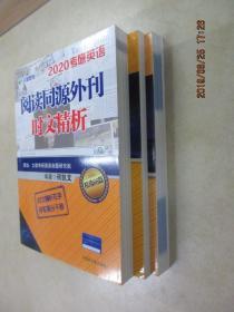 2020考研英语(共3本合售,详见图片)