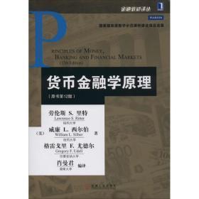 货币金融学原理