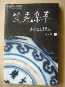 瓷苑集萃:嘉定出土古瓷片