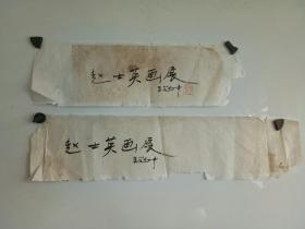旧书法题签 赵士英画展 两个 吴冠中题签  品相较差 尺寸25x10