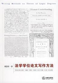 法学学位论文写作方法
