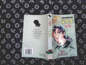 少年金田一探案集 3经典小说版全集、