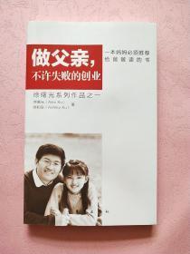 做父亲 不许失败的创业【徐曙光系列作品之一】