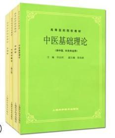 中医基础理论+中医诊断+方剂学+中药学 5版 中医教材第五版 全套共4本