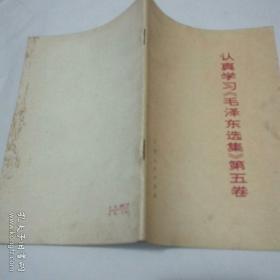 认真学习《毛泽东选集》第五卷