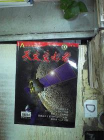 天文爱好者    2010 10  。