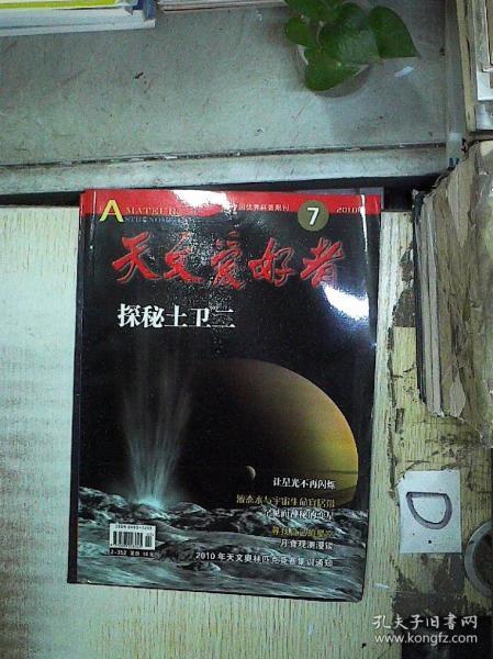 天文爱好者    2010 7  。