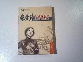 張愛玲經典作品集