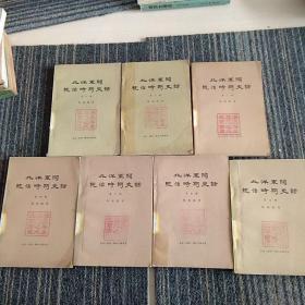 北洋中法统治时期史话(1.2.3.4.5.6.7.合售)