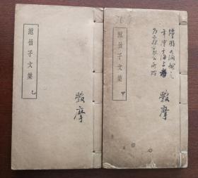 【范伯子文集】(上海文史馆员 袁惠常藏书  线装全2册)