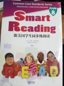 跟美国学生同步练阅读:Smart Reading(英文原版+同步导学 套装1~8册)