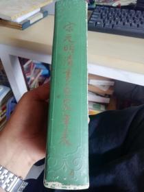 宋元明清书画家年表  58年一版一印,发行678册