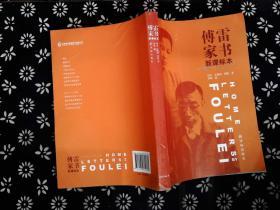傅雷家书(新课标2018版)*-*+-*