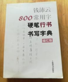 钱沛云800常用字硬笔行书书写字典(描红版)
