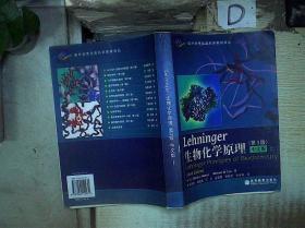 Lehninger生物化学原理(第3版) 上 (影印版) 。、