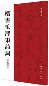 楷书毛泽东诗词(普及本)