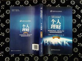 中国银行业从业人员资格考试教材:个人理财(2013年版)**-+-