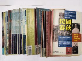 民国春秋(23册合售)
