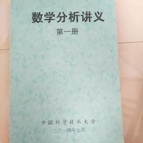 数学分析讲义(第一册)中科大内部讲义