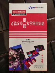 6篇文章贯通大学常用短语(书+音带两盘)——星火·贯通英语