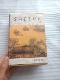 宋词鉴赏辞典 上册
