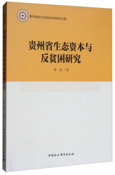 贵州省生态资本与反贫困研究