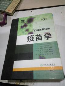 疫苗学 第5版