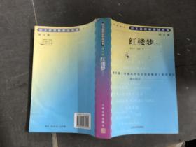 红楼梦(下):语文新课标必读丛书