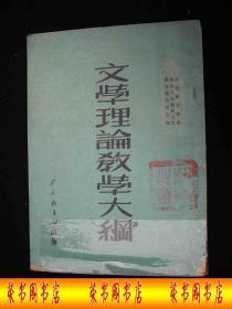 1951年建国初期出版的---文学----【【文学理论教学大纲】】---5000册-----稀少