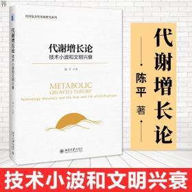 代谢增长论 技术小波和文明兴衰 经济 经济学理论 陈平 经济