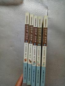 比得兔的世界(1—5 全套5册)