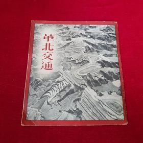 1940年 罕见侵华资料《华北交通》一册