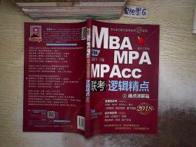 2018  MBA/MPA/MPAcc联考与经济类联考 逻辑精点 第9版..。。