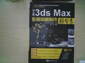 """中文版3ds Max影视动画制作(模型卷)/""""十二五""""全国高校动漫游戏专业骨干课程权威教材"""