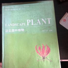 习见园林植物:园林植物造景