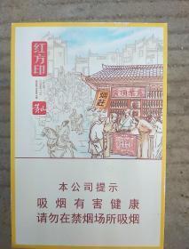 黄山红方印200支烟盒  前店后坊