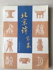 正版:北京谭家菜