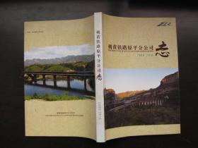 朔黄铁路原平分公司志2000—2010