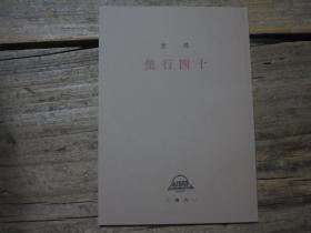 根据42年版原版土纸复刻:《十四行集》(钤冯至遗印两处)