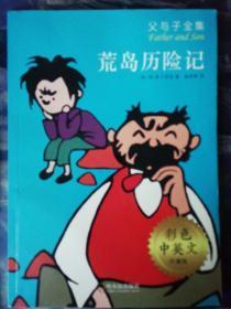 父与子全集:荒岛历险记  彩色中英文珍藏版  /世界著名连环漫画经典